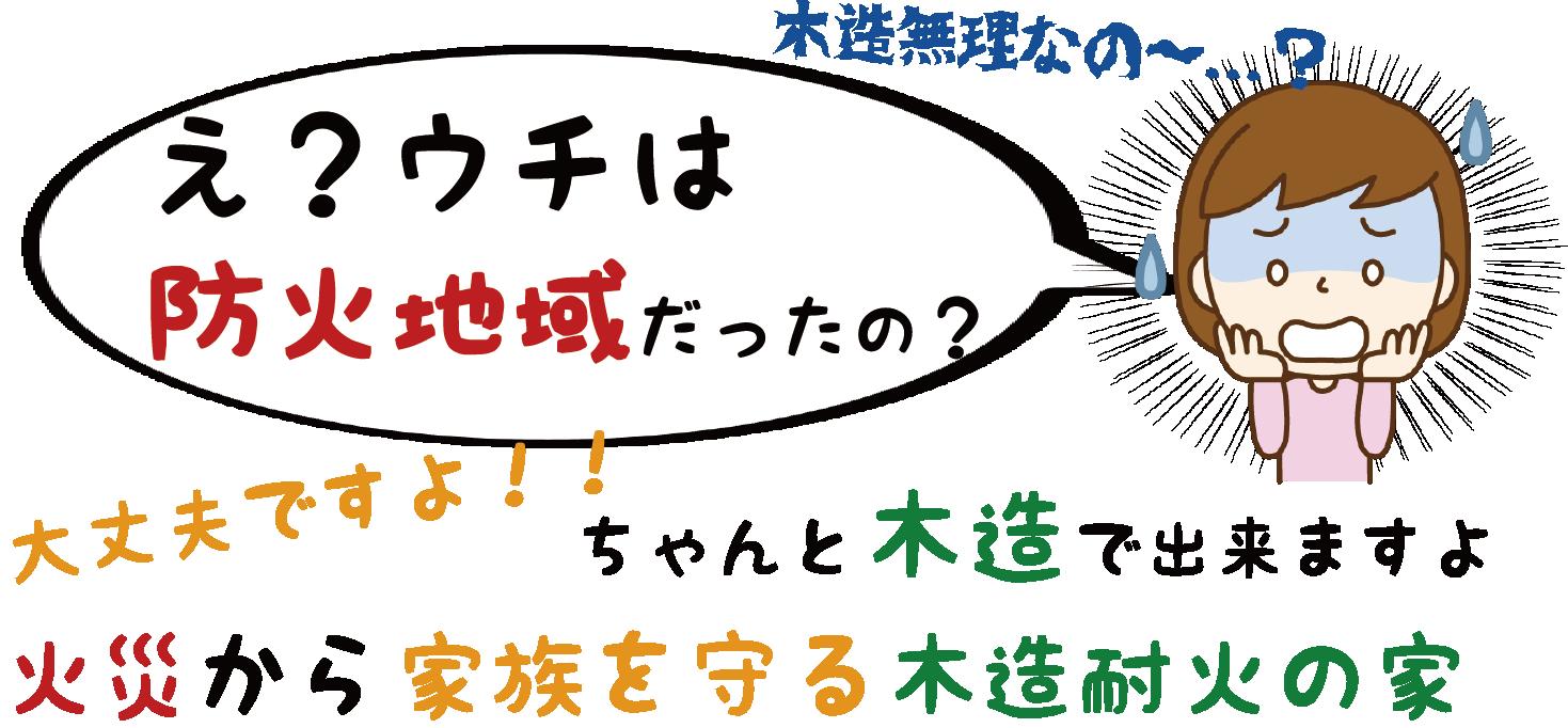東京都板橋区南会工務店の木造耐火の家001