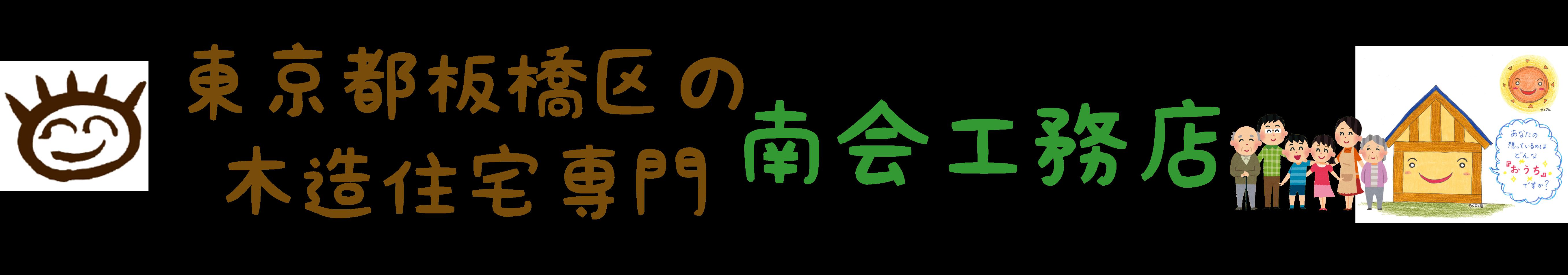 木造の新築・建て替え・耐震工事なら東京都板橋区南会工務店