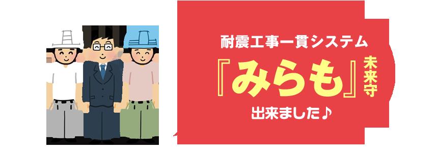 耐震工事一貫システム「みらも」(未来守)