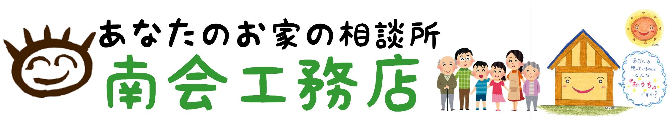 家づくりの相談所|東京都板橋区南会工務店
