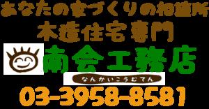 南会工務店-東京都板橋区 注文住宅・リフォーム・耐火住宅・耐震工事・建て替え・増築、豊島区、杉並区、練馬区、中野区、新宿区、北区も対応地域です