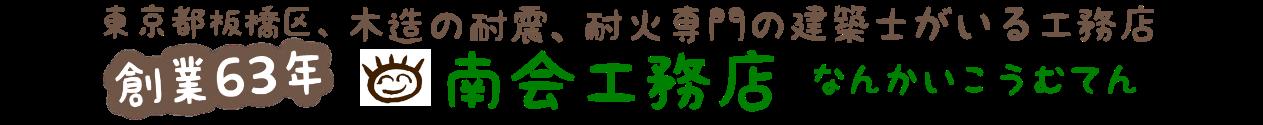 南会工務店-東京都板橋区|新築注文住宅・耐火住宅・耐震工事・建て替え・増築